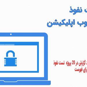 فرم گزارش آسیب پذیری وب اپلیکیشن فارسی