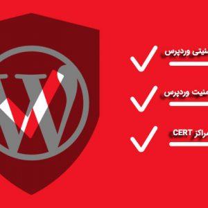 چک لیست امنیتی وردپرس فارسی
